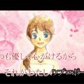 「10年目のプロポーズ」カラオケ配信決定